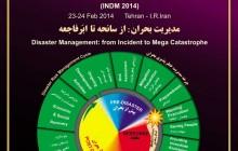 پنجمین گنفرانس بین المللی مدیریت جامع بحرانهای طبیعی