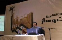 ششمین کنفرانس بین المللی مدیریت جامع بحران – مشهد ۱۳۹۳