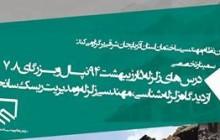 کارگاه آموزشی بررسی درسهایی از زلزله ۵ اردیبهشت ۹۴ نپال، سازمان نظام مهندسی تبریز