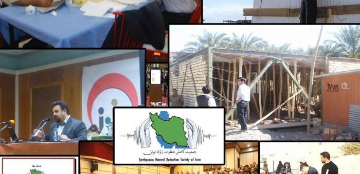 جشنواره شهر علم با حضور جمعیت کاهش خطرات زلزله ایران  از امروز در برج میلاد