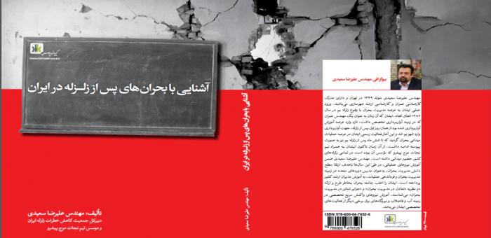 کتاب آشنایی با بحران های پس از زلزله در ایران نوشته مهندس علیرضا سعیدی